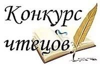 В КГПУ им. В.П. Астафьева пройдет конкурс чтецов среди студентов первого курса