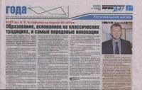 КГПУ им. В.П. Астафьева на страницах газеты «КОМСОМОЛЬСКАЯ ПРАВДА»