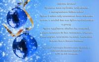 Институт дополнительного образования КГПУ им. В.П. Астафьева поздравляет с наступающим Новым годом