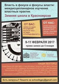 Зимняя школа в Красноярске