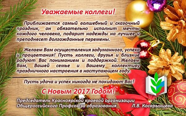 Поздравление коллектива с праздником