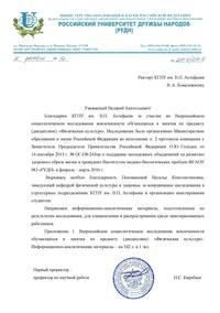 Благодарность КГПУ им. В.П. Астафьева за участие во Всероссийском социологическом исследовании