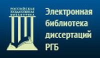 Для КГПУ им. В.П. Астафьева заканчивается доступ к Электронной библиотеке диссертаций Российской государственной библиотеки!