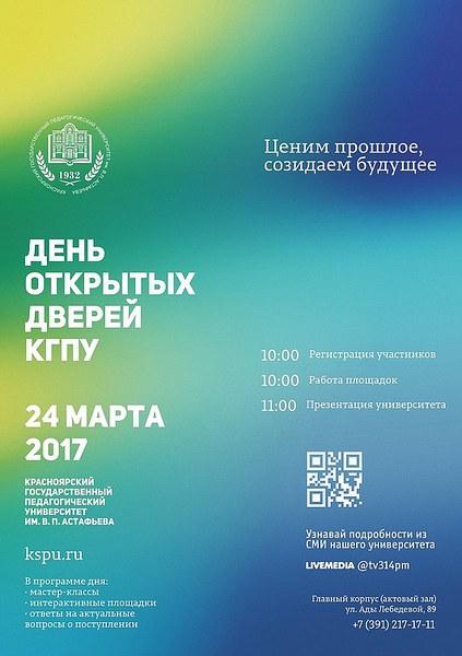 В КГПУ им. В.П. Астафьенва День открытых дверей для абитуриентов 2017 года