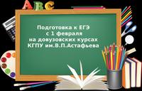 Курсы КГПУ им.В.П.Астафьева