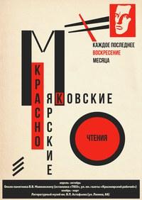 КГПУ им. В.П. Астафьева приглашает на Маяковские чтения.