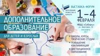 ИДОиПК КГПУ им. В.П. Астафьева готовится к участию в выставке-форуме «Образование. Профессия и карьера»