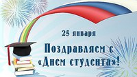 Поздравляем всех студентов КГПУ им. В.П. Астафьева с Днем российского студенчества!