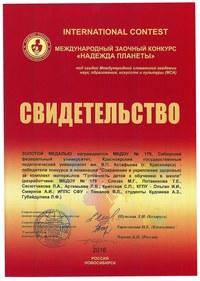 Преподаватели КГПУ им. В.П. Астафьева награждены золотой медалью за участие в Международном конкурсе