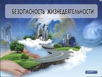 ИДОиПК КГПУ им. В.П. Астафьева: основы безопасности жизнедеятельности важны!