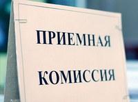 В КГПУ им. В.П. Астафьева определен Порядок приема вступительных испытаний