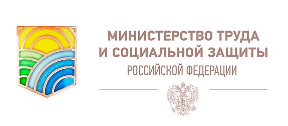 Картинки по запросу Министерство труда и социальной защиты Российской Федерации ПРОФСТАНДАРТ