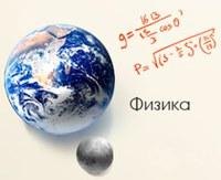 В КГПУ им. В.П. Астафьева пройдет II этап Всероссийской студенческой олимпиады (профиль «Физика»)