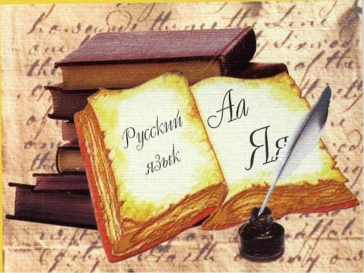 «Обучение русскому языку и литературе в организациях основного и среднего общего образования по направлению «Образование и педагогика»