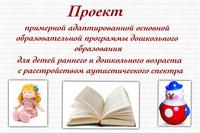 При министерстве образования Российской Федерации сформирован Экспертный совет