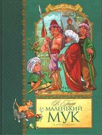 Сказка В. Гауфа «Маленький Мук»