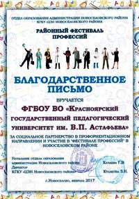Центр нового набора «Абитуриент» КГПУ им. В.П. Астафьева провёл профориентационную встречу в г. Назарово