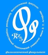 План мероприятий филологического факультета в рамках Дня открытых дверей КГПУ им. В.П. Астафьева