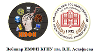 В КГПУ им. В.П. Астафьева состоится научно-исследовательский семинар-вебинар «Информационные технологии и открытое образование»