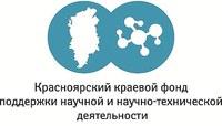 Красноярский краевой фонд поддержки научной и научно-технической деятельности