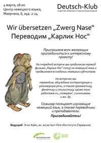 Plakat_Flyer_Muck_04.03.17