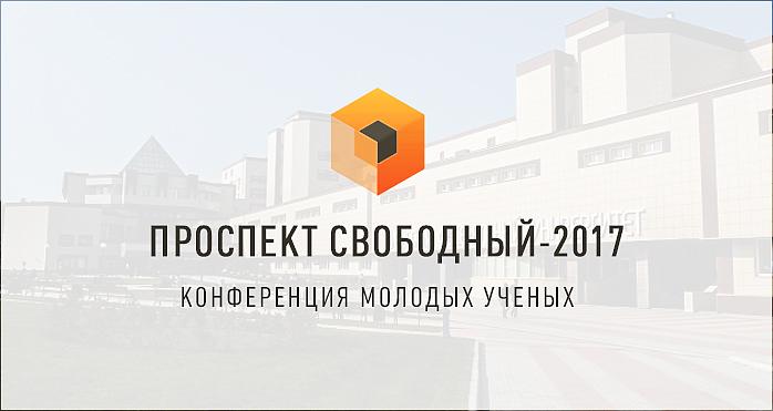 Международная конференция «Проспект Свободный-2017»
