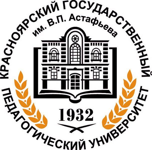 Международный научно-практический форум «Молодежь и наука XXI века», посвященный 85-летию КГПУ им. В.П. Астафьева