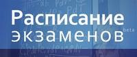 Расписание кандидатских экзаменов в КГПУ им. В.П. Астафьева