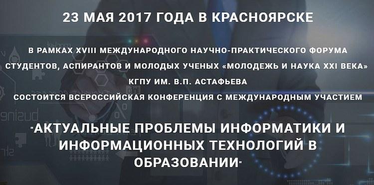 Приглашаем принять участие во Всероссийской конференции КГПУ им. В.П. Астафьева