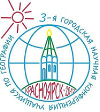 В КГПУ им. В.П. Астафьева пройдет III Городская научно-практическая конференция школьников