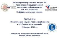 В КГПУ им. В.П. Астафьева пройдет круглый стол с участием представителей НИУ «Высшая школа экономики»