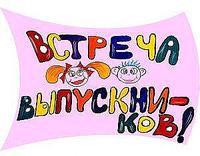Институт математики, физики и информатики КГПУ им. В.П. Астафьева приглашает на вечер встречи выпускников