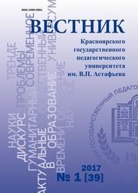 Научный журнал «Вестник КГПУ им. В.П. Астафьева»