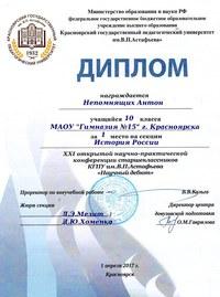 Диплом Конференции КГПУ им. В.П. Астафьева