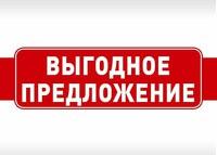 КГПУ им. В.П. Астафьева объявляет АКЦИЮ по оплате образовательных услуг