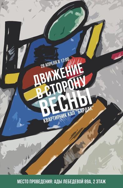Клуб авторской песни «БАРДак» КГПУ им. В.П. Астафьева приглашает студентов и преподавателей на квартирник «Движение в сторону весны»
