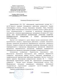 Благодарность КГПу им. В.П. Астафьева