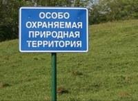 «Особо охраняемые природные территории Красноярского края»