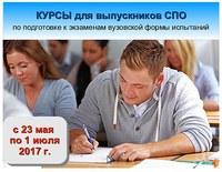 Летние курсы КГПУ им.В.П.Астафьева