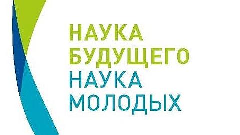 "Image result for Конкурс ""Наука будущего -наука молодых"""
