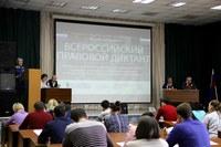 КГПУ - партнер акции Всероссийский правовой диктант