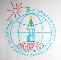 В КГПУ им. В.П. Астафьева прошла Третья городская конференция учащихся по географии