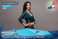 «Организация студенческих творческих событий Всероссийского уровня. Ключевые моменты. Риски. Коммуникации».