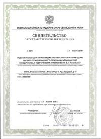 Титульный лист аккредитации