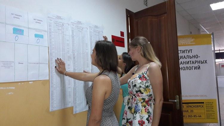 Зачисление в КГПУ им. В.П. Астафьева