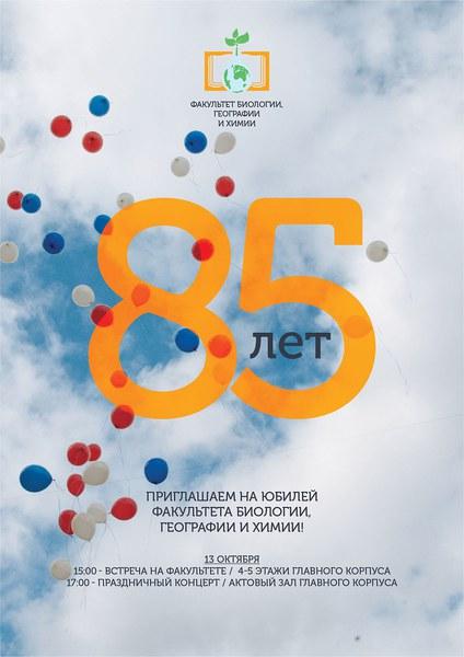 Факультету биологии, географии и химии КГПУ им. В.П. Астафьева – 85 лет!
