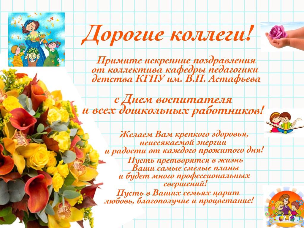 Поздравления с днем всех дошкольных работников открытки фото 373