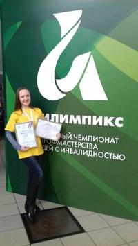 Никулина Алина – призер конкурса