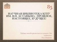 85 лет научной библиотеке КГПУ им. В.П. Астафьева!
