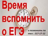 Экспресс-подготовка к ЕГЭ в КГПУ им. В.П. Астафьева